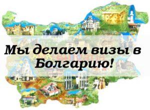 visa_bolgaria
